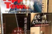 中韩同步施压日本APA酒店撤右翼书籍 亚冬委态度成谜