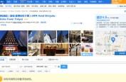 日本APA酒店伤害日旅游业 无助发展中日民间感情