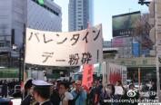 日本剩男团体抵制情人节:公开接吻是恐怖主义!