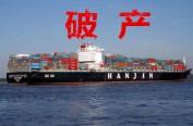 韩进海运破产 曾系排行韩国第一全球第七海运企业
