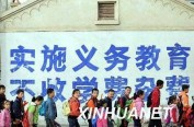 """教育部:今年春季开学起城乡统一实行""""两免一补"""""""
