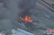 """澳一飞机坠毁至少5人死亡 目击者称看到""""大火球"""""""