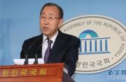 潘基文不参选总统 韩国朝野表示遗憾(高清组图)