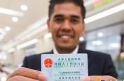 下月起发放《外国人工作许可证》