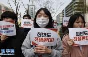 韩民众集会反对美航母驶向朝鲜半岛附近水域(高清)