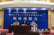 哈尔滨市食品生产加工小作坊核准证有效期延长至3年