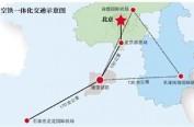 雄安新区规划方案月底完成 将建高铁站到京41分钟