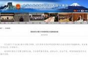 中使馆:两中国籍姐妹确已遇害 要求尽快缉拿凶手