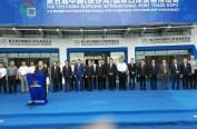 第五届中国(绥芬河)国际口岸贸易博览会启幕