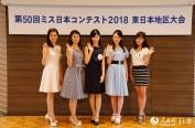 2018年度日本小姐大赛东日本地区预选赛在东京举行