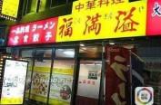日本政府放宽外国厨师在日居留条件 厨艺好可永久居住