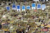 日本冲绳县4.5万人举行集会 要求全面禁飞鱼鹰机