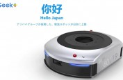 中国物流机器人走向海外 Geek+进军日本市场