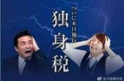 """日本要征收""""单身税""""?八字都还没一撇!"""