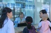 中国公立医院综合改革全面推开:取消药品加成等