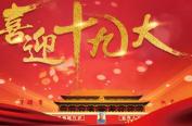 """""""许愿十九大  说句心里话""""哈尔滨广播电视台邀你一起拍视频!"""
