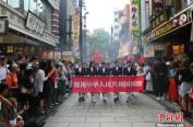 日本横滨侨胞举行盛大巡游欢庆国庆