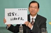 日本主要在野党党首批安倍为摆脱丑闻强行解散国会