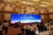哈尔滨市政府代表团赴深圳市开展对接合作暨招商引资活动