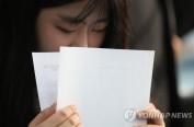 韩国高考成绩发布 考生紧张确认