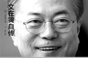 外国领导人自传热销中国 揭秘出版过程中背后故事