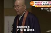 因发表对女员工的歧视言论 长野善光寺贯主宣布辞任
