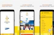 平昌冬奥会官方APP正式上线 赛程门票奖牌榜等消息可随时掌握