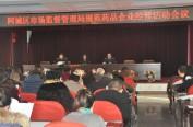阿城区市场监督管理局组织召开规范药品经营企业经营活动工作会议