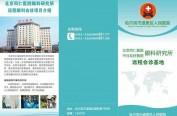 道里区人民医院邀请北京专家为眼疾患者免费诊疗