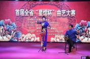 """""""首届黑龙江省'星熠杯'曲艺大赛""""拉开帷幕"""