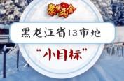 """聚焦两会   2018黑龙江省13市地""""小目标"""""""