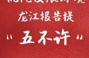 """优化发展环境 龙江报告提""""五不许"""""""