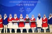 2018平昌冬奥会颁奖礼元素公布 传递韩国之美