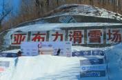 黑龙江处分亚布力管委会负责人,改善营商环境需要徙木立信