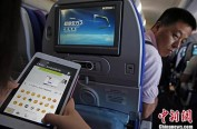 飞机手机解禁出现扰民投诉 成国民素养试金石