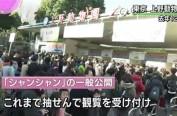 真爱!日本人挤爆熊猫馆 只为看一眼