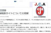 日本漫画家协会发布紧急声明抨击盗版漫画网站