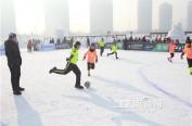 哈市首届校园足球文化节雪地足球嘉年华启动