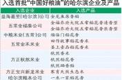 """冰城7企业11个产品荣膺""""中国好粮油"""""""