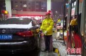 周三调价窗口开启 国内油价调整或迎年内首次搁浅