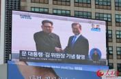 首尔市中心直播韩朝首脑会晤 韩国民众齐鼓掌