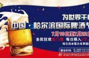 万众期待!2018(第十七届)中国•哈尔滨国际啤酒节即将开幕!