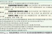 """中国国际西餐节举办""""塔道斯""""杯短视频大赛"""