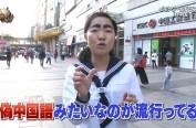 """爆笑!日本发明""""伪中国语""""竟然行得通?!"""
