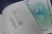 日本芥川文学奖候选作品被曝抄袭,作者已出面致歉