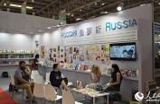 俄罗斯图书亮相北京国际图书博览会