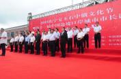 第十一届中国边境口岸城市市长论坛在东宁市举行