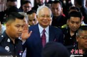 马来西亚前总理纳吉布被控洗钱 罪状增至七项