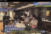 日本日立公司拟施行10万人规模的远程办公制度