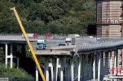 意大利桥体坍塌事故共致43人遇难 承包商赔5亿欧元